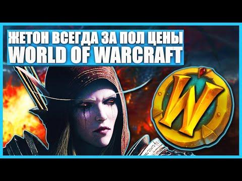 Как сэкономить на подписке  World Of Warcraft?