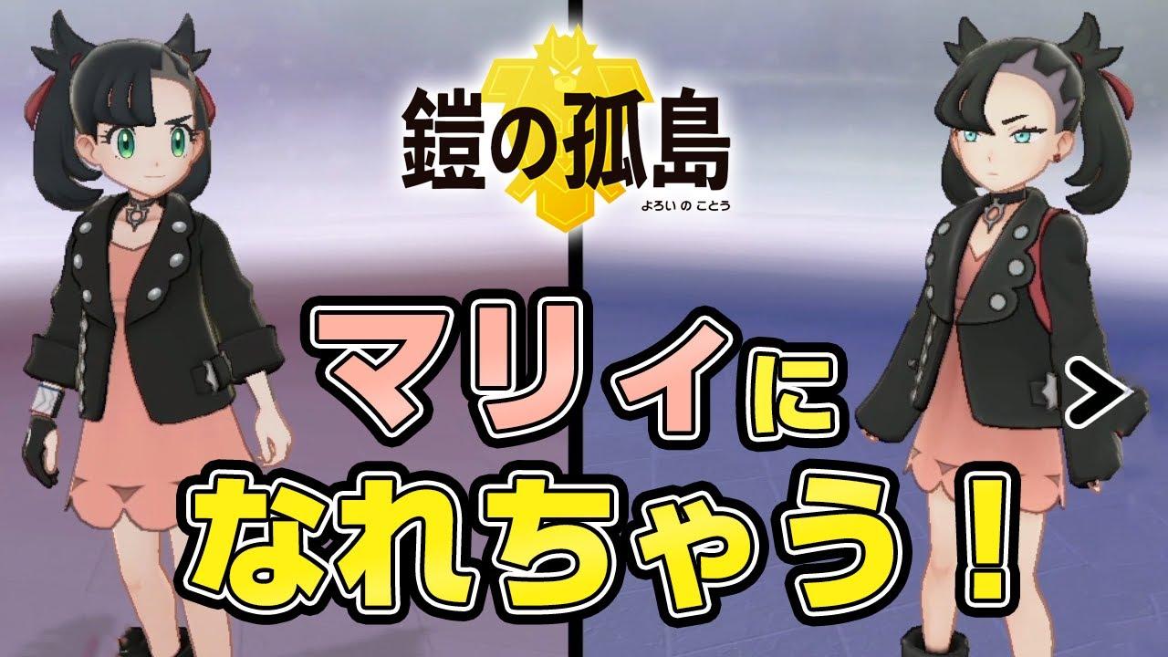 メイク キャラ ポケモン 盾 剣