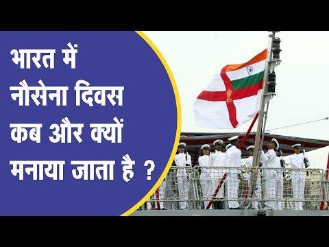 National Navy Day || भारत में नौसेना दिवस कब और क्यों मनाया जाता है?
