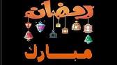 اروع فيديو عن رمضان تهنئة رمضان 2021 1442 رمضان مبارك كريم Youtube