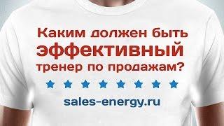видео Внутренний тренер по продажам