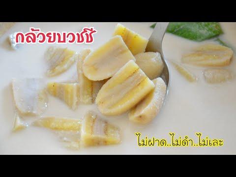 กล้วยบวชชี เคล็ดลับทำให้กล้วยไม่ฝาด ไม่ดำ ไม่เละ เนื้อกล้วยหนึบหนับ น้ำกะทิหอมหวานมัน ขนมไทยทำง่าย