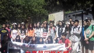 2015耀中國際學校Year9中國教室(台北及北京)
