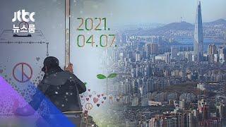 서울시장 표심 가를 '부동산 해법'…후보들 공약은? / JTBC 뉴스룸