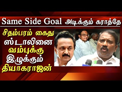 inx media case p chidambaram arrested Karate Thiagarajan blames DMK and MK Stalin tamil news   as cbi arrested former union finance minister p chidambaram last night the congress party workers gathered in a small group chennai and stage a protest, Kharate Thiagarajan a well known supporter of P Chidambaram, blamed DMK and it's leader MK Stalin for not condemning the arrest of P Chidambaram, while speaking to the reporters Karate Thiagarajan told that, as a a Alliance party, the  DMK should have Express their objection or contempt through a formal statement but mk Stalin has not issued any statements of for he also blamed the present tncc president Alagiri for not issuing a strong statement condemning the the arrest of P Chidambaram        For More tamil news, tamil news today, latest tamil news, kollywood news, kollywood tamil news Please Subscribe to red pix 24x7 https://goo.gl/bzRyDm red pix 24x7 is online tv news channel and a free online tv