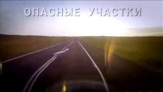 Дороги России - Красноярск - Абакан(, 2014-03-22T11:36:48.000Z)