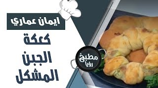 كعكة الجبن المشكل - ايمان عماري