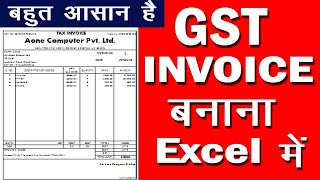 gst invoice in excel  Excel में Gst  nvoice कैसे बनाते है। How To Create GST  nvoice  n Excel
