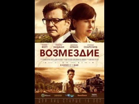 """Военная драма """"Возмездие"""" (2013)"""