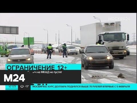 Транзитников тяжелее 12 тонн решили не пускать на МКАД - Москва 24