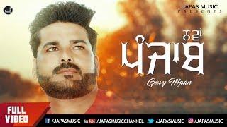 Latest Punjabi Songs 2018  | Nawaan Punjab | Gavy Maan | Japas Music
