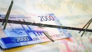 Новые Банкноты Российского ГОЗНАКа 2017 года