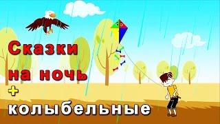 Сказки на ночь + 2 часа колыбельные - детская музыка - музыка для детей - Мальчик и воздушный змей