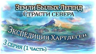 Серия 3. Часть 1 | Экспедиция Хартдеген. Земли Былых Легенд | Dungeons And Dragons