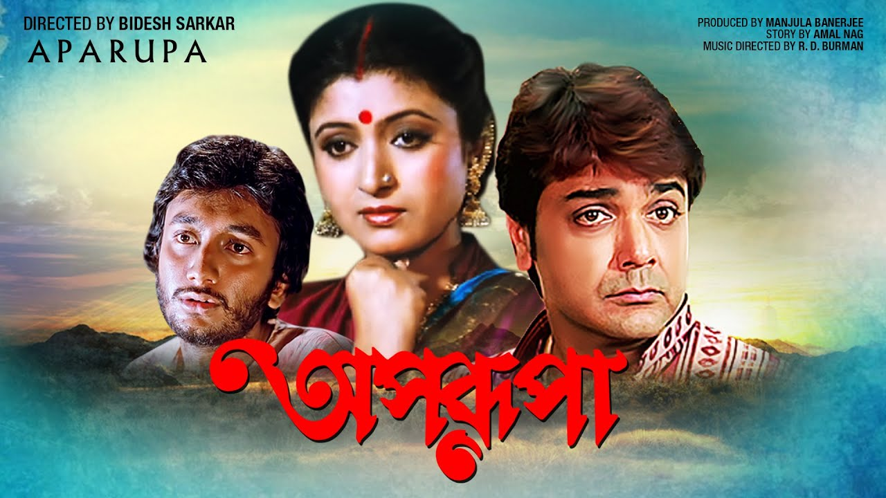 Aparupa | অপরুপা | Romantic Movie | English Subtitle | Prosenjit, Debashree, Joy Banerjee
