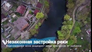 водоохранная зона 2019. Строительство в водоохранной зоне для местных элит. Уничтожение реки Воронеж