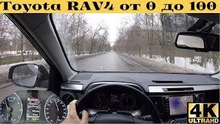 Toyota RAV4 Diesel разгон от 0 до 100
