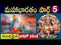 - Mahabharatam in Telugu Part 5 | Mahabharatham Episode 5 by Real Mysteries Prashanth