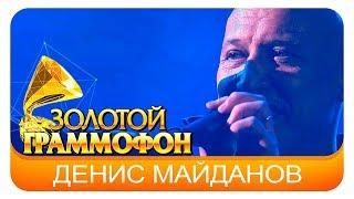Денис Майданов - Что оставит ветер (Live, 2017)