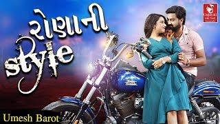 Umesh Barot New Song Rona Ni Style Gujarati New Song 2019 DJ