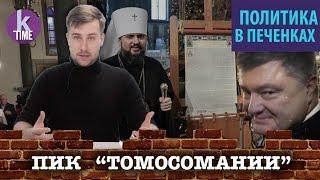 Предвыборный томос и опасный успех Порошенко - #19 Политика с Печенкиным