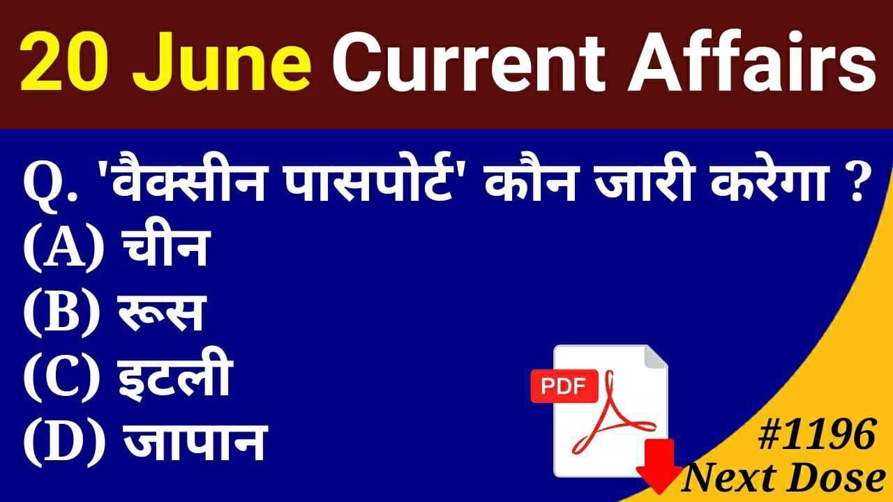 Next Dose 1196 | 20 June 2021 Current Affairs | Daily Current Affairs | Current Affairs In Hindi