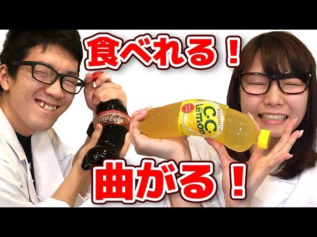 【実験】ペットボトル丸ごとグミにしてみた! / How to Make Cola Gummy Bottle Shape