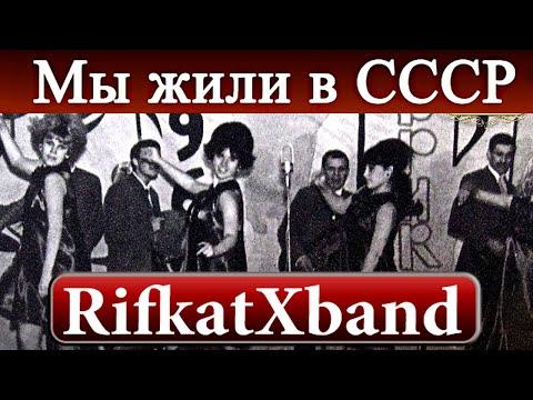 Музыка СССР Как работали артисты 1960-1970 Музыкальный журнал RifkatXband Рифкат Сайфутдинов