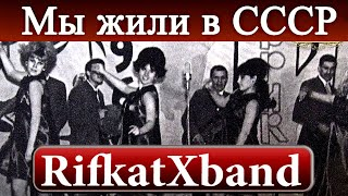 Музыка СССР Как работали артисты 1960-1970 RifkatXband Рифкат Сайфутдинов