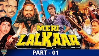 Meri Lalkaar(1990) Hindi  Movie | Part 01 | Sumeet Saigal, Sreepradha, Rohini | Eagle Hindi Movies