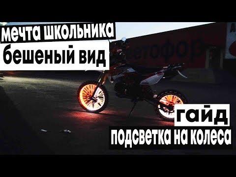 Вопрос: Как установить светодиодную подсветку на мотоцикле?