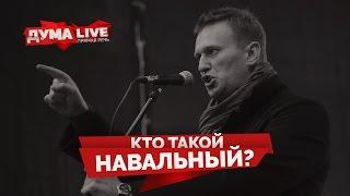 Кто такой Навальный? [прямая речь]