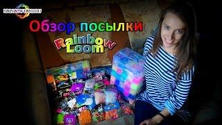 Очень много резинок! Обзор огромной посылки Rainbow Loom