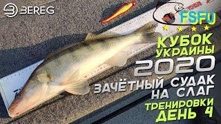 Кубок Украины 2020 Тренировки день 4 Зачётный Судак в на слаг Река Самара