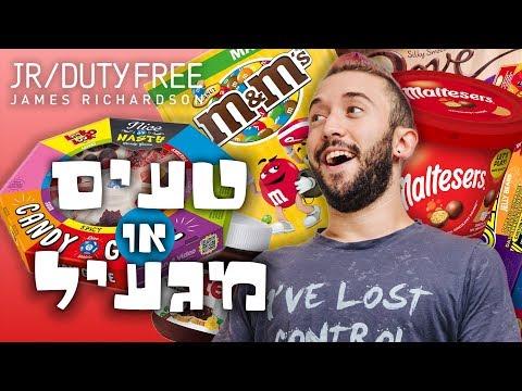 בודק את הממתקים הכי שווים בדיוטי! אנבוקסינג מתוקקק