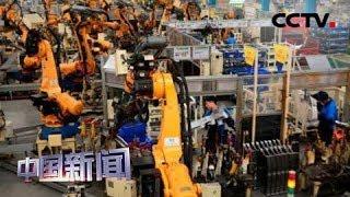 [中国新闻] 美国公布8月份美制造业采购经理人指数 | CCTV中文国际