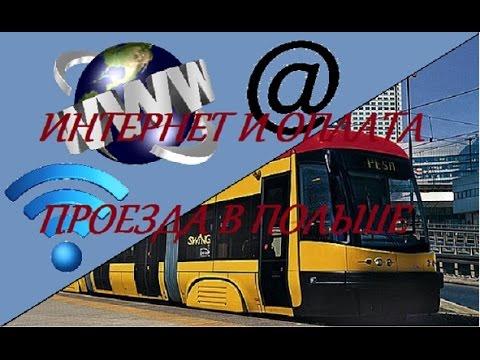 Интернет и оплата проезда в Польше