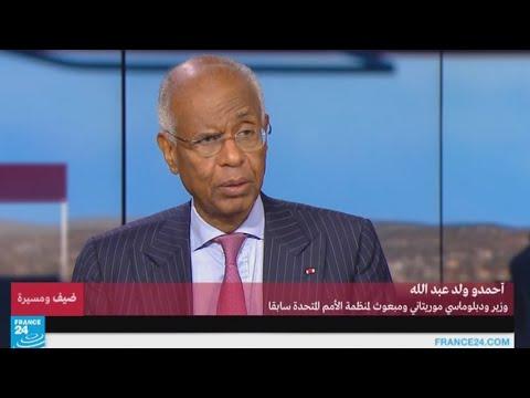 أحمدو ولد عبد الله: وزير ودبلوماسي موريتاني ومبعوث لمنظمة الأمم المتحدة سابقا -ج2  - 18:21-2017 / 6 / 19