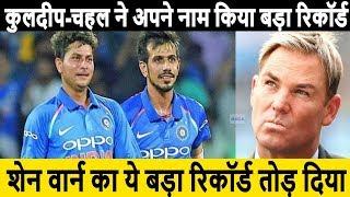 India vs South Africa 5th odi 2018 : Kuldeep-Chahal made a big record, Shane Warne break record