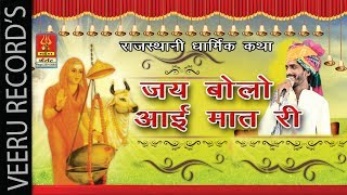 Rajsthani Katha Jai Bolo Aai Mat Ri Part 3 !! कथा जय बोलो आई माई री