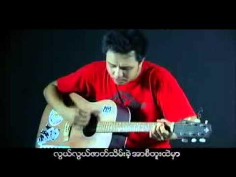 innya-lan-ka-pann-sine-han-htoo-lwin-big-bag-burmese-mtv