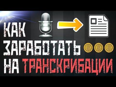 Как заработать на транскрибации текста, аудио и видео?