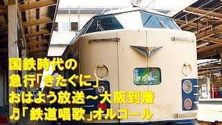 【車内放送】国鉄時代の急行「きたぐに」(583系 鉄道唱歌 おはよう放送~大阪到着)