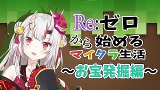 [LIVE] 【生放送】Re:ゼロから始めるマイクラ生活 ~お宝発掘~