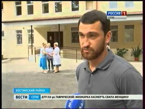 Дагомысская инфекционная больница г.Сочи