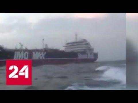 Задержание британского танкера: Европа вслед за США и осуждает Тегеран - Россия 24