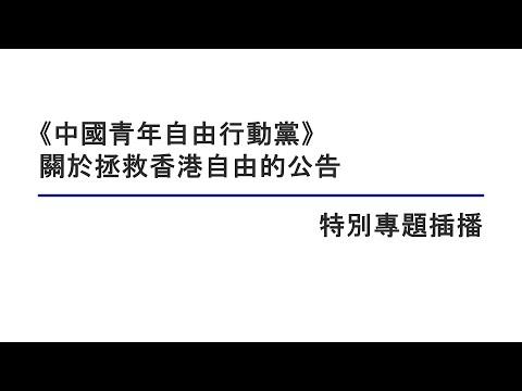 《中国青年自由行动党》关于拯救香港自由的公告【特别专题插播】 08242021