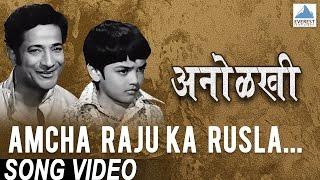 Amcha Raju Ka Rusala - Anolkhi Marathi Movie | Juni Marathi Gani | Jaywant Kulkarni