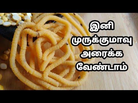 💥100% மொறுமொறு ருசிக்கு நான் கேரண்டி 😂   murukku Recipe in tamil   முறுக்கு   Diwali Special Recip