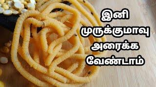 💥100% மொறுமொறு ருசிக்கு நான் கேரண்டி 😂 | murukku Recipe in tamil | முறுக்கு | Diwali Special Recip
